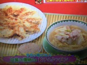 【バイキング】グッチ裕三レシピ~白菜の漬物で作る餃子&タンメン