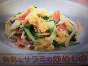 【上沼恵美子のおしゃべりクッキング】青菜とサラミの炒めもの レシピ