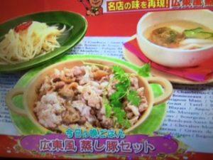 【バイキング】グッチ裕三レシピ~広東風蒸し豚・もや酢炒め・スープ