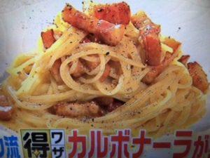 【得する人損する人】サイゲン大介レシピ!生麺風 本格カルボナーラ