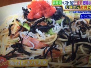【サタデープラス】作り置き キノコしょうゆ漬け&肥満予防 ひじき レシピ
