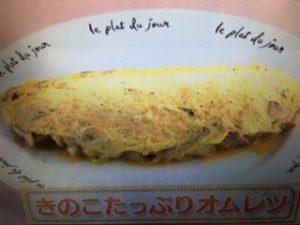 【上沼恵美子のおしゃべりクッキング】きのこたっぷりオムレツ レシピ