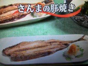 【キューピー3分クッキング】さんまの肝焼き&春菊とわかめのおひたし レシピ