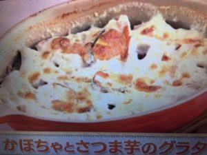 【上沼恵美子のおしゃべりクッキング】かぼちゃとさつま芋のグラタン レシピ