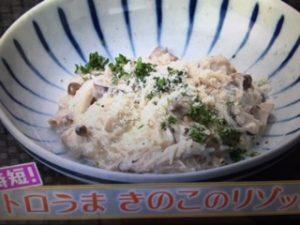 【雨上がり食楽部】そうめんで作るトロうまきのこのリゾット風 レシピ