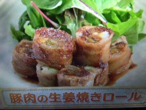【上沼恵美子のおしゃべりクッキング】豚肉の生姜焼きロール レシピ