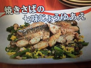 【キューピー3分クッキング】焼きさばの七味じょうゆあえ レシピ