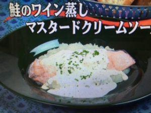【キューピー3分クッキング】鮭のワイン蒸し マスタードクリームソース レシピ