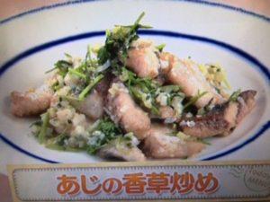 【上沼恵美子のおしゃべりクッキング】あじの香草炒め レシピ