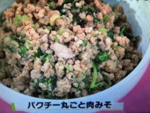 【あさイチ】エダジュンのパクチーレシピ&パクチーの栽培法