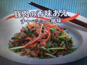 【キューピー3分クッキング】豚肉の香味あえ チャーシュー風味 レシピ