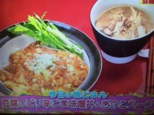 【バイキング】杉本彩 レシピ~豆腐のピリ辛ごま味噌丼&きのこスープ