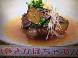 【雨上がり食楽部】肉巻きかぼちゃあんかけ レシピ
