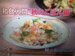 【キューピー3分クッキング】鮭の混ぜおこわ レシピ