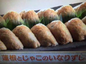 【上沼恵美子のおしゃべりクッキング】蓮根とじゃこのいなりずし レシピ