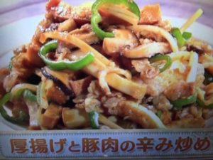 【上沼恵美子のおしゃべりクッキング】厚揚げと豚肉の辛み炒め レシピ