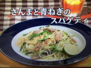 【キューピー3分クッキング】さんまと青ねぎのスパゲティ レシピ