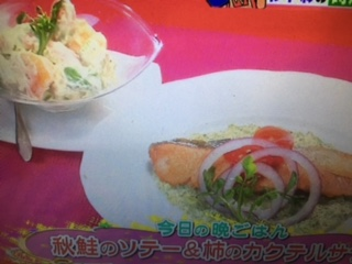 【バイキング】杉本彩 レシピ~秋鮭のソテー ブロッコリーソース&柿とアボカドのサラダ