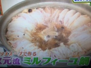 【ヒルナンデス】坦々鍋・ミルフィーユ鍋・お味噌汁 レシピ
