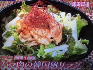 【得する人損する人】ウル得マン 豚肉レシピ~韓国風サラダ・紅茶しゃぶしゃぶなど