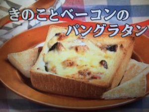 【キューピー3分クッキング】きのことベーコンのパングラタン レシピ