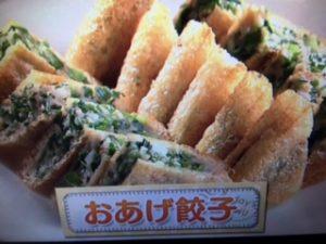 【上沼恵美子のおしゃべりクッキング】おあげ餃子 レシピ