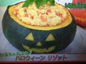 【あさイチ】平野レミさんのハロウィーンリゾット&ココじるこ レシピ