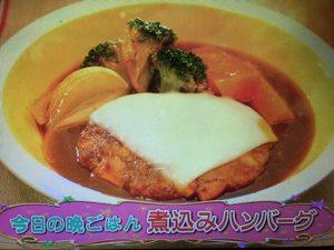 【バイキング】モリクミ(森公美子)の麩でかさ増し煮込みハンバーグレシピ
