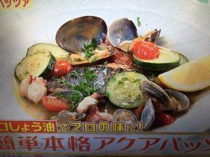 【雨上がり食楽部】簡単本格アクアパッツァ レシピ