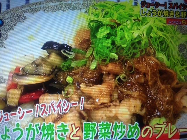 豚バラ肉でジューシー&スパイシーしょうが焼き レシピ【あさイチ】