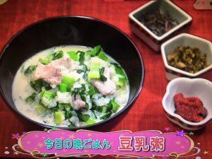 【バイキング】今泉久美さんのヘルシー豆乳粥レシピ