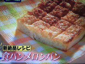 【得する人損する人】温泉卵&バタコやん食パンメロンパン レシピ