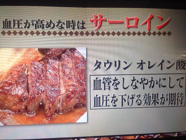 高血圧には牛肉のサーロイン&ブロッコリー!【林修の今でしょ講座】