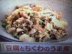 【上沼恵美子のおしゃべりクッキング】豆腐とちくわのうま煮 レシピ