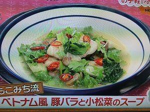 【ZIP】モコズキッチンレシピ~ベトナム風 豚バラと小松菜のスープ