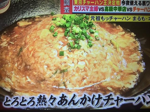 【バイキング】東京チャーハン王レシピ~卵だけ・あんかけ・レンチン・ガーリックなど