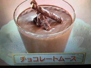 【上沼恵美子のおしゃべりクッキング】チョコレートムース レシピ
