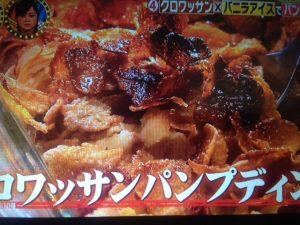 北斗晶のコストコアレンジ レシピ!パンプディングなど【有吉ゼミ】
