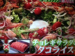 有吉ゼミ!北斗晶のコストコ料理レシピ~タコライス・アボカド豆腐ディップなど