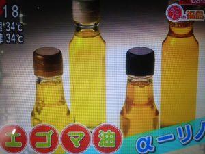 あさイチ!エゴマ油の絞りカスパウダー&エゴマの葉っぱ レシピ