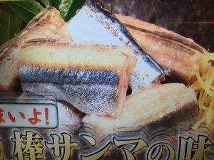 【林修の今でしょ講座】棒サンマ レシピ&鮭・鯖・サンマのおいしい食べ方