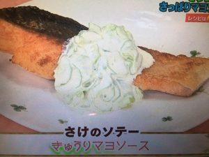 【あさイチ】さけ&さわらのソテー~きゅうりマヨソース・わさびマヨみそソース