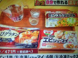 バイキング!浜内千波流 冷凍食品アレンジレシピ~ジャンバラヤ・ホワイトシチューなど