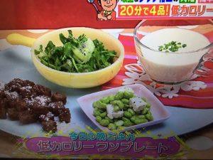 【バイキング】グッチ裕三レシピ~こんにゃくステーキ・枝豆ビシソワーズなど