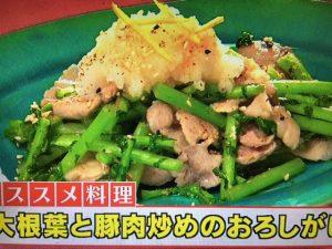 【バイキング】大根&長ネギのすごい栄養・名医イチオシの健康レシピ