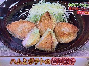 【あさイチ】ハムとポテトの揚げ焼き&ハムのマリネ レシピ