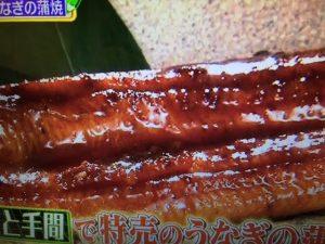【林修の今でしょ講座】うなぎ喜代川の味にするうなぎの蒲焼き レシピ