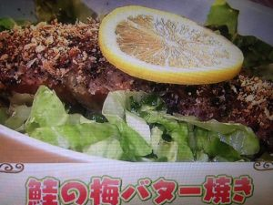 北斗晶の鮭の梅バター焼き&特製パン粉 レシピ【あさチャン】