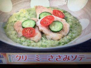 【雨上がり食楽部】クリーミーささみソテー レシピ