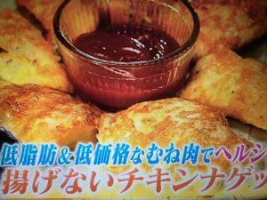 【ナイナイアンサー】家呑みメシ レシピ~チキンナゲット・厚揚げサンドなど